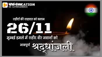 26/11 Mumbai attacks - ShareChat