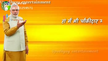 📺 ABPन्यूज पर मोदी - hway entertainment @ 183259571 ShareChat देश के खातिर बीता हूँ और देश पर जान । Upadhyay entertainment ShareChat Rajanikant Upadhyay 183259571 E ShareChat Wit ! Follow - ShareChat