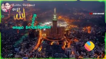 🕍 அல்லாவின் அருட்கொடை - ShareChat