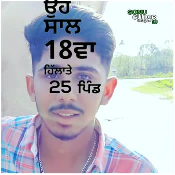 jattwaad by harf cheema - SONU GUJJAR instagram FORD ਦੁੱਧ ਤੋਂ SONU GUJJAR instagram 13 ਮਲਾਈ ਵਾਂਗ - ShareChat