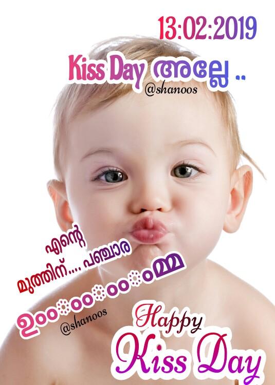 😘 13 Feb - Kiss Day - 18 : 02 : 2019 Kiss Day അ ല്ലേ . . ushanoos OU എന്റെ മുത്തിന് . പഞ്ചാര oooooമ്മ @ shanoos Happy Kiss Day - ShareChat