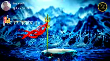 ✨सोमवार - पोस्ट करणारे @ 172679488 Creation Google Play | | हर हर महादेव | ShareChat Pravin kabade 172679488 * Rr415 , 96 k Maratha Whatsapp NØ . 8805113 . . . Follow - ShareChat