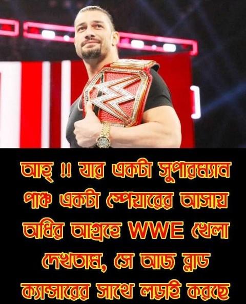 Roman Reigns - @ ug ৪০ যাত্রী কর্মী ভূig3bাত্রী [ @ বর্জ্য থ্রোন্তে আIsl & । Wiad uilee WWE W দেখডd , জো ভজি ব্লাড ®llাত্র ভাণ্ডে জঙ @ @ gGই  - ShareChat