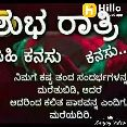 ಕಾರ್ತಿಕ ಮಾಸ - Hillo Download app Good night Hillo Download app GOOD NIGHT Zerjoy Video - ShareChat