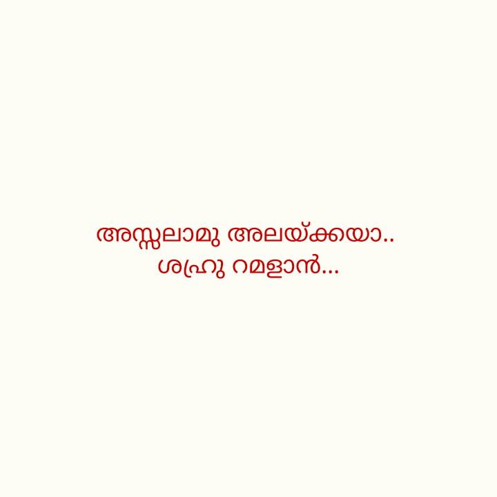 റമദാൻ വിശേഷങ്ങൾ - അസ്സലാമു അലയ്ക്കയാ . . ശഹു റമളാൻ . - ShareChat