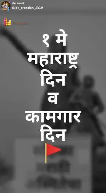 🙏 महाराष्ट्र दिवस - @ pk _ creation _ 2k19 | | मराठी भाषेचा ShareChat Prathamesh _ Kolage _ 246 pk creation 2k19 क्षेत्र छोटेसे का असेना स्वतःचे असले पाहिजेरोन कारभार Follow - ShareChat