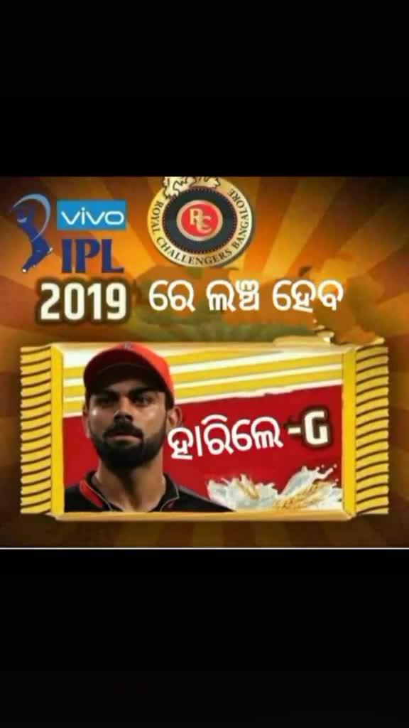 ❤️King କୋହଲି❤️ - Paya @ abhishek . sahoo IPL 2019 SO FAR CRICFIT BUS STOP @ abhishek . sahoo - ShareChat