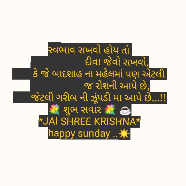gayu gupta special - સ્વભાવ રાખવો હોય તો ' દીવા જેવો રાખવો , કે જે બાદશાહ ના મહેલમાં પણ એટલી ' જ રોશની આપે છે , ' જેટલી ગરીબ ની ઝૂંપડી મા આપે છે . . . ! ! આ શુભ સવાર * JAI SHREE KRISHNA * happy sunday . . * - ShareChat