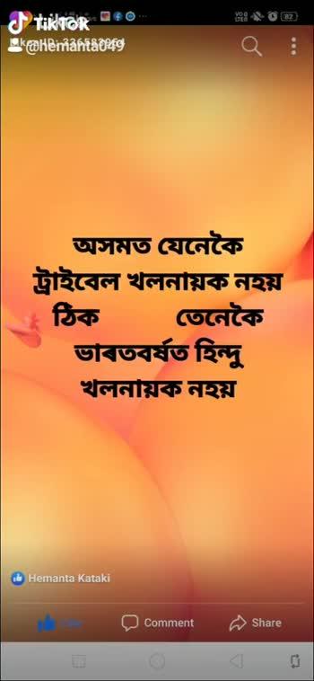 CAAৰ বিৰুদ্ধে ৰণশিঙা - ShareChat