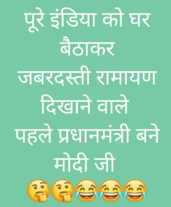 🏠 घर में टाइम पास करो ना🙅♀️ - पूरे इंडिया को घर बैठाकर जबरदस्ती रामायण _ _ _ दिखाने वाले पहले प्रधानमंत्री बने मोदी जी - ShareChat