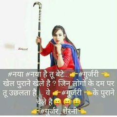 @gujjari💕 - Author on ShareChat: Funny, Romantic, Videos, Shayaris, Quotes