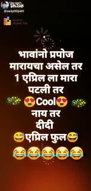 🤪एप्रिल फूल व्हिडीओ - Posted De ShareChat OOOO @ swapnilpatil ShareChat Suraj 1813 4 - 444 m RCA Follow - ShareChat