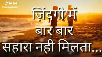 musical.ly  विडिओ - बार बार कोई जान से प्यारा नही मिलता . . . @ gauravsahu803 खो कुरो फिर कभी दुबारा नही मिलता @ gauravsahu803 - ShareChat