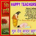 happy teacher day🙏 - ShareChat