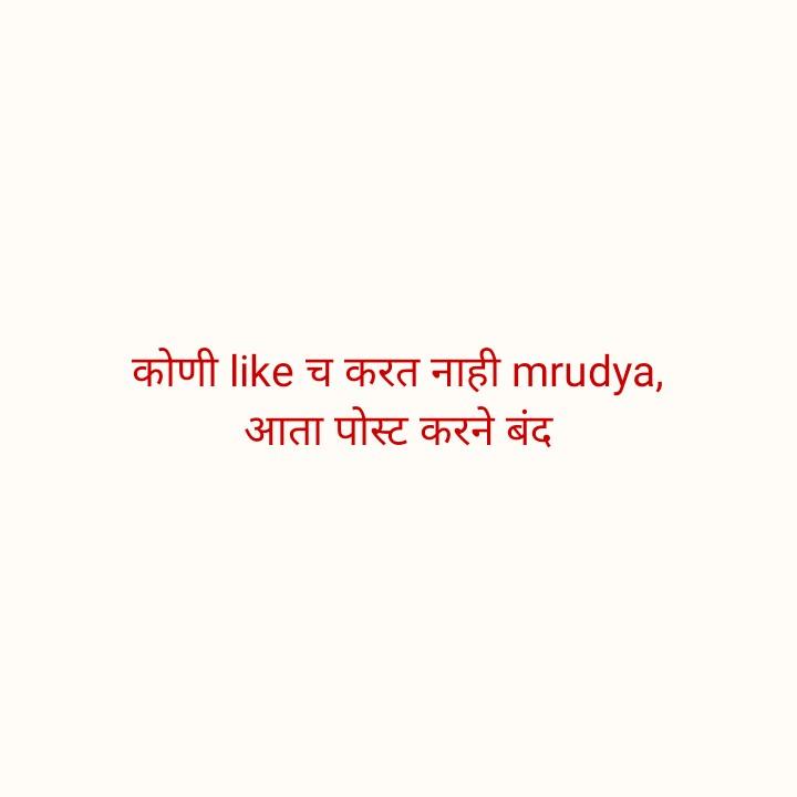 💭माझे विचार - कोणी like च करत नाही mrudya , आता पोस्ट करने बंद - ShareChat