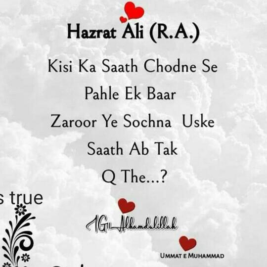 ibadat - Hazrat Ali ( R . A . ) Kisi Ka Saath Chodne Se Pahle Ek Baar Zaroor Ye Sochna Uske Saath Ab Tak Q The . . . ? JG _ Alhamdulillah UMMAT E MUHAMMAD - ShareChat