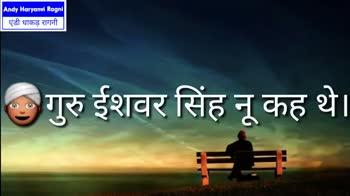 हरियाणवी लोकगीत - Andy Haryanvi Ragni एंडी धाकड़ रागनी आनं Andy Haryanvi Ragni एंडी धाकड़ रागनी । = Plz Subscribe प्यार ना - ShareChat