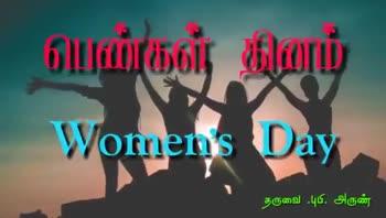 Pre Women's Day - பெண்கள் , தினம் Womeņis Day தருவை . பி . அருண் - பெண்கள் தினம் Women ' s Day தருவை . பி . அருண் - ShareChat