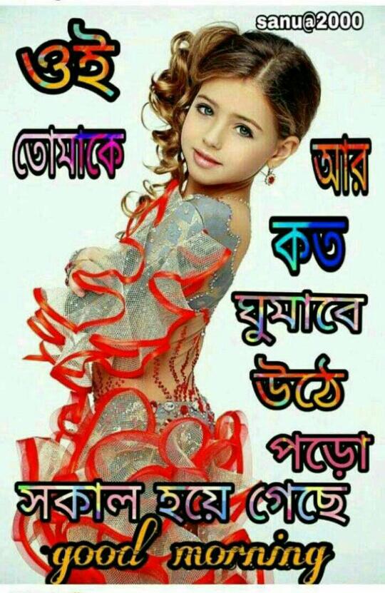 সুপ্ৰভাত - sanu @ 2000 ঘূৰো সকাল হয়ে গেচ্ছে good morning  - ShareChat