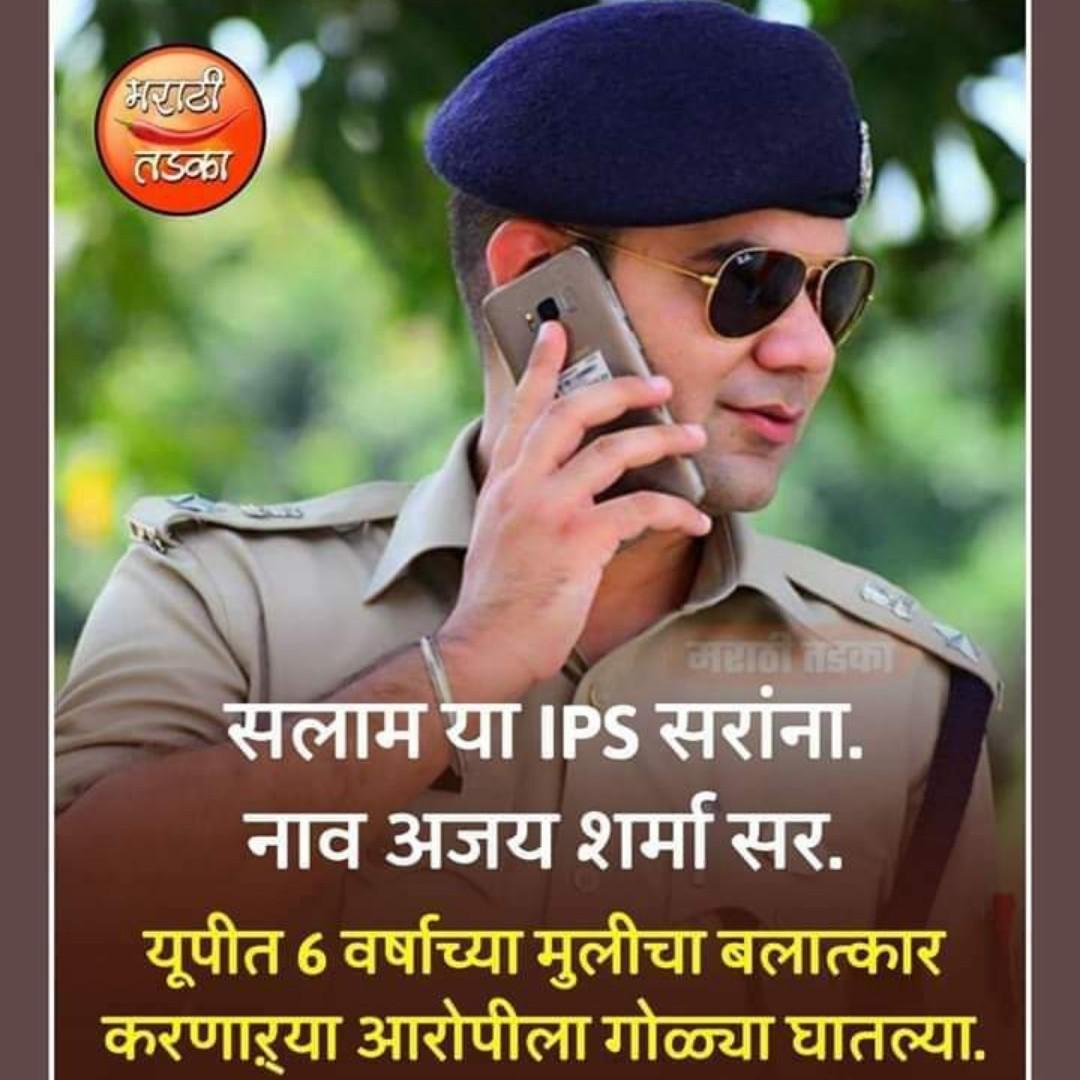 महाराष्ट्र पोलीस - उठी तळा Oisen सलाम या IPS सरांना . नाव अजय शर्मा सर . यूपीत 6 वर्षाच्या मुलीचा बलात्कार करणार्या आरोपीला गोळ्या घातल्या . - ShareChat