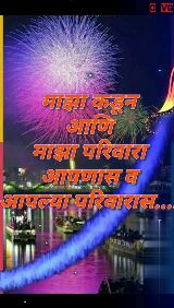 📝दिवाळी माहिती - CVG SHUBH Diwali - ShareChat