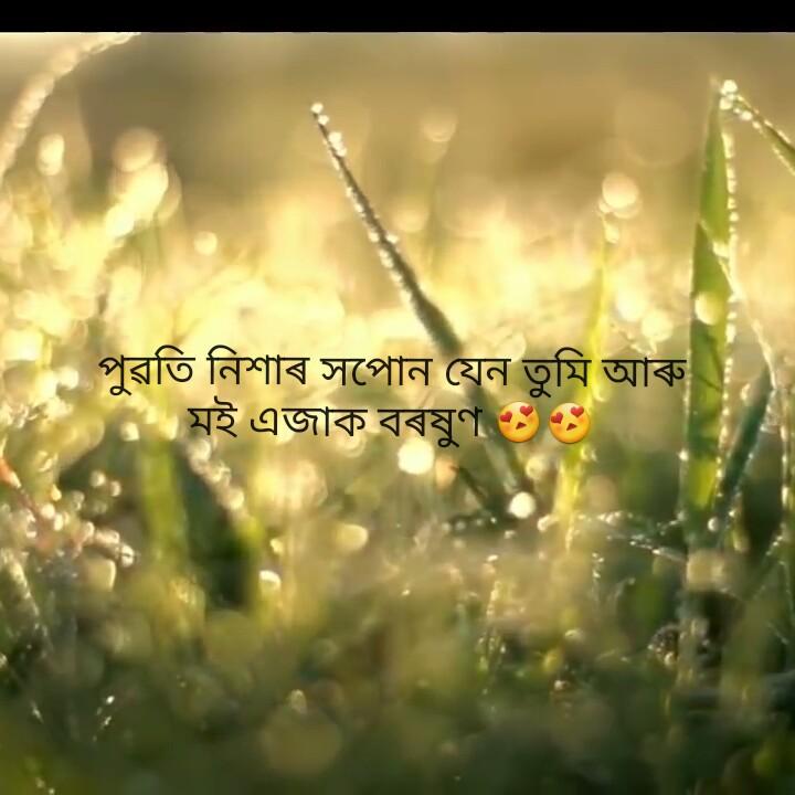 💔 অসফল প্ৰেম - পুৱতি নিশাৰ সপােন যেন তুমি আৰু | মই এজাক বৰষুণ - - ShareChat