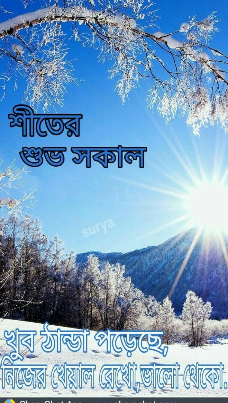 GOOD MORNING - e শীতের   ভ ঙ্গাবালী surya খ্র ড্ডািগুড়েছে । ডিআর খেয়াল রেখে ভালো থেকে - ShareChat