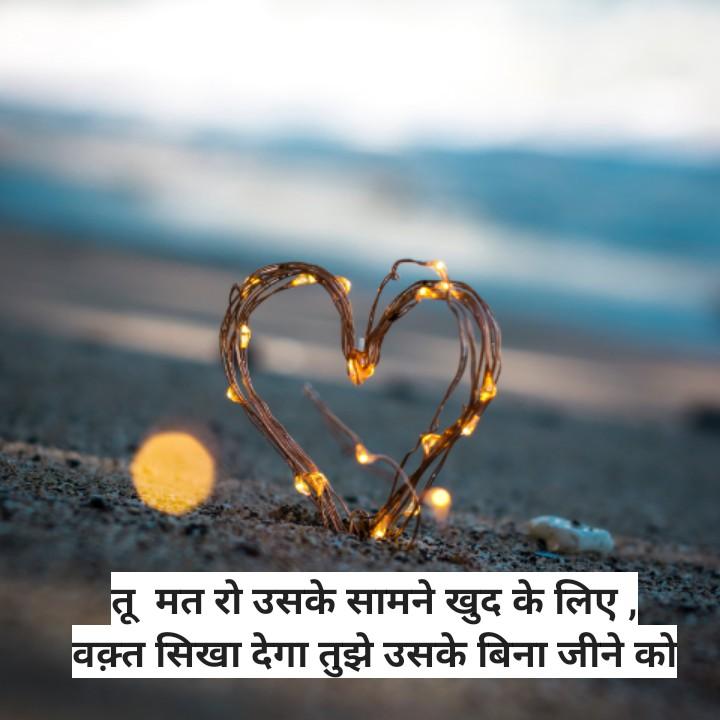 दिल की आवाज़ - तू मत रो उसके सामने खुद के लिए , वक़्त सिखा देगा तुझे उसके बिना जीने को - ShareChat