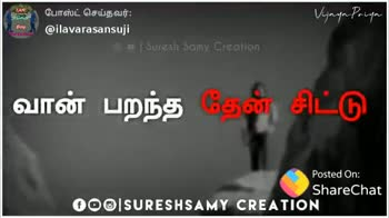 remix songs - போஸ்ட் செய்தவர் : @ ilavarasansuji Vijaya Priya இது Suresh Some அன்பே சொல் நாள் OQOSURESHSAMY CREATION ShareChat Boy Sujith Love IS ilavarasansuji I Love Suji Mav Follow OOO - ShareChat