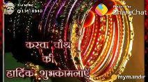 ફ્રેંડશીપ બેલ્ટ - પોસ્ટ કરનાર ; @ 11618140 Posted On : Sharechat Happy Karwa Chauth ! ! - mymandir Posted One Sharechat filmoraGo mymandir - ShareChat