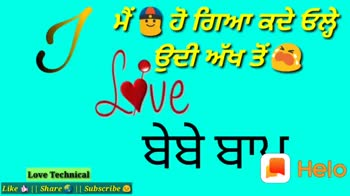 love you babe bapu - ਵੇ ਕਦੀ ਪਾਈ ਨਾ , ਵਿਛੋਰਾ 0 . ਰੱਬਾ ਮੇਰੇਆਂ Love ... ਬੇਬੇ ਬਾਪ Love Technical | | Share | | Subscribe 9 Like : Share Shayris , Quotes , WhatsApp Status GET IT ON Google Play - ShareChat