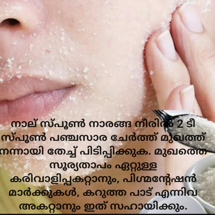 💅 ബ്യൂട്ടി ടിപ്സ് - ShareChat