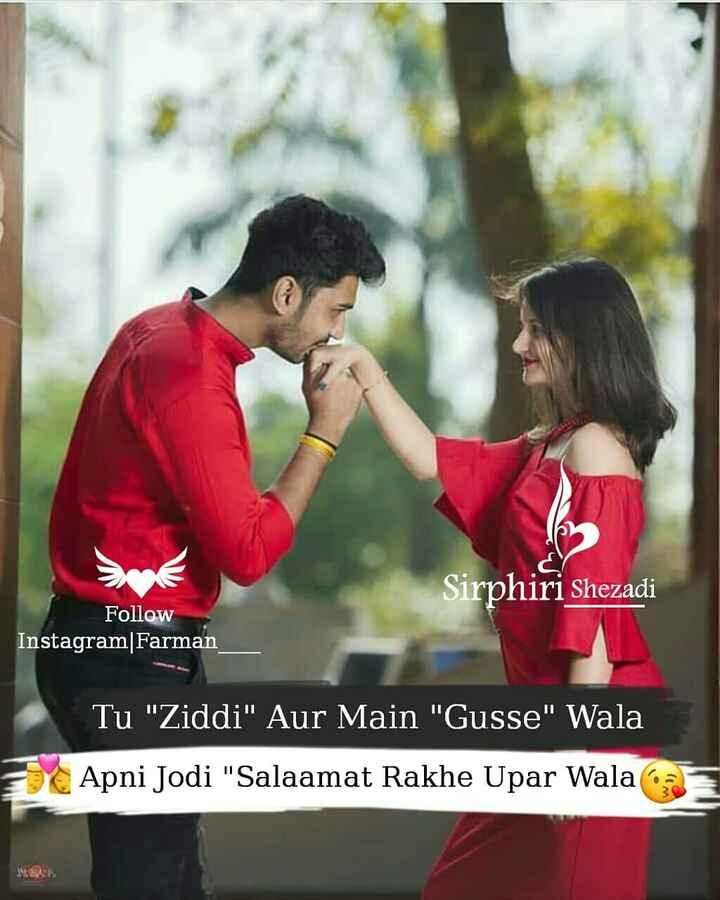 #awww😘 - Sirphiri shezadi Follow Instagram | Farman Tu Ziddi Aur Main Gusse Wala Apni Jodi Salaamat Rakhe Upar Wala - ShareChat
