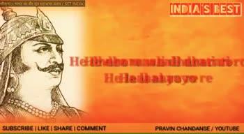 महाराणा प्रताप जयंती - सौजन्य : भारत का वीर पुत्र महाराणा प्रताप SET INDIA ) INDIA ' S BEST भारत के महान सपूत महाराणा प्रताप SUBSCRIBE | LIKE | SHARE | COMMENT PRAVIN CHANDANSE / YOUTUBE सौजन्य , भारत का वीर पुत्र महाराणा प्रताप SET INDIA ) INDIAIS BEST भारत के महान सपूत महाराणा प्रताप SUBSCRIBE | LIKE SHARE | COMMENT PRAVIN CHANDANSE / YOUTUBE - ShareChat