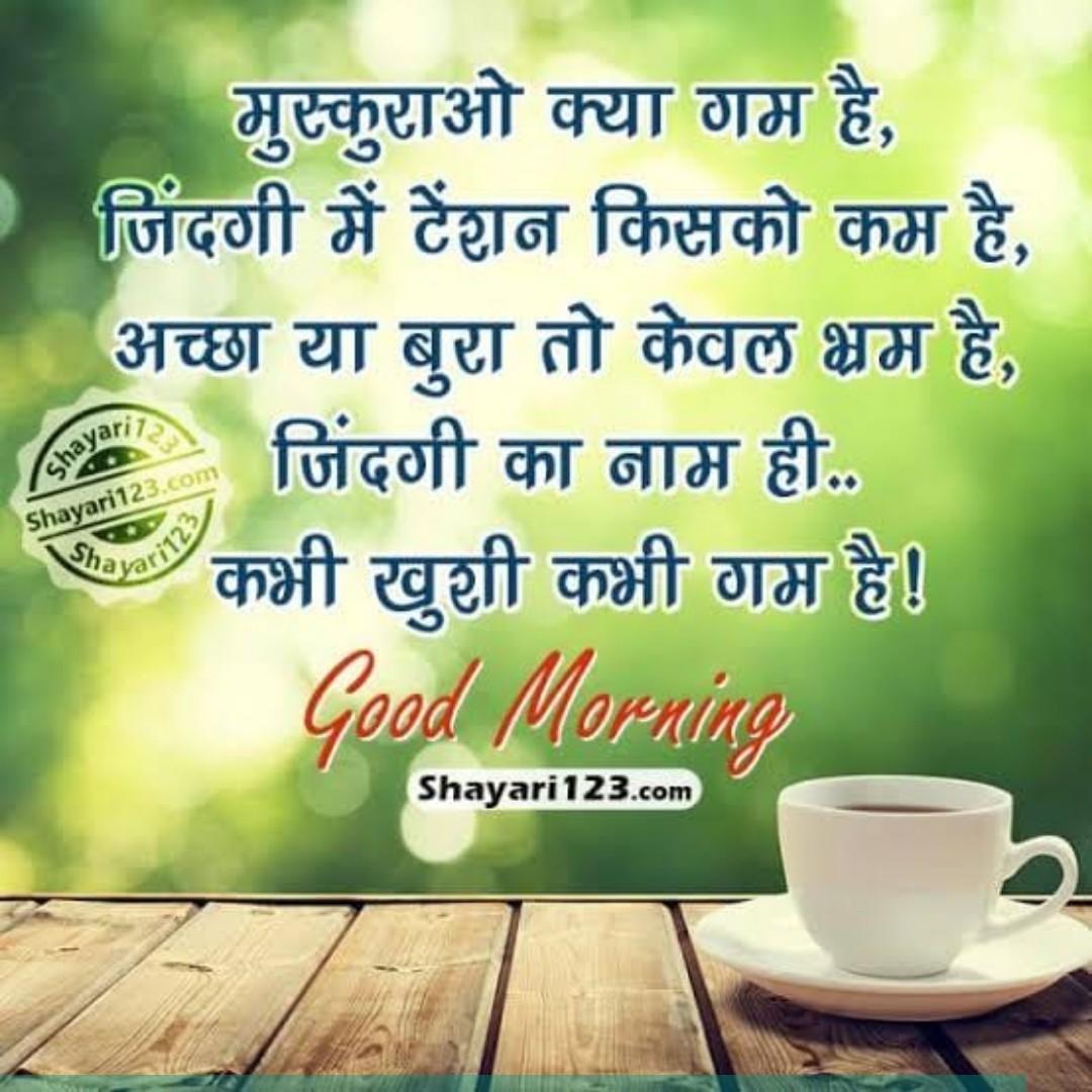 सुविचार - मुस्कुराओ क्या गम है , जिंदगी में टेंशन किसको कम है , अच्छा या बुरा तो केवल भ्रम है , जिंदगी का नाम ही . . कभी खुशी कभी गम है ! Good Morning Shaya Shayari123 . 0 । VO Shayari123 . com - ShareChat