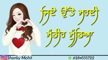 ♬gal karke byinder chahal - ShareChat
