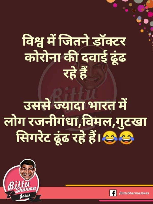 😄 हँसिये और हँसाइये 😃 - विश्व में जितने डॉक्टर कोरोना की दवाई ढूंढ रहे हैं उससे ज्यादा भारत में लोग रजनीगंधा , विमल , गुटखा सिगरेट ढूंढ रहे हैं । ( Bittuma Sharma Jokea If / Bittu SharmaJokes - ShareChat