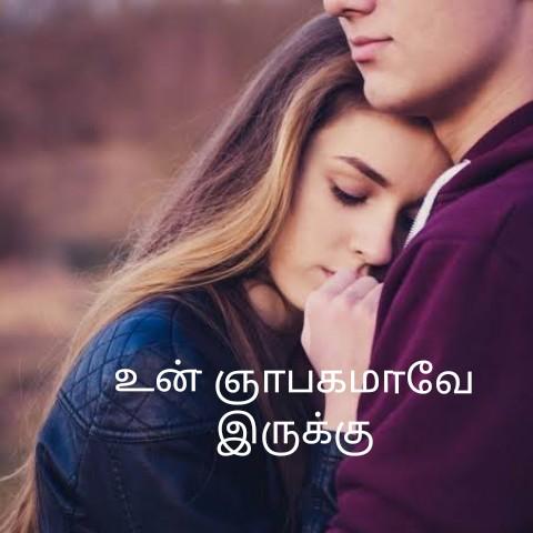 💑 காதல் ஜோடி - உன் ஞாபகமாவே இருக்கு - ShareChat