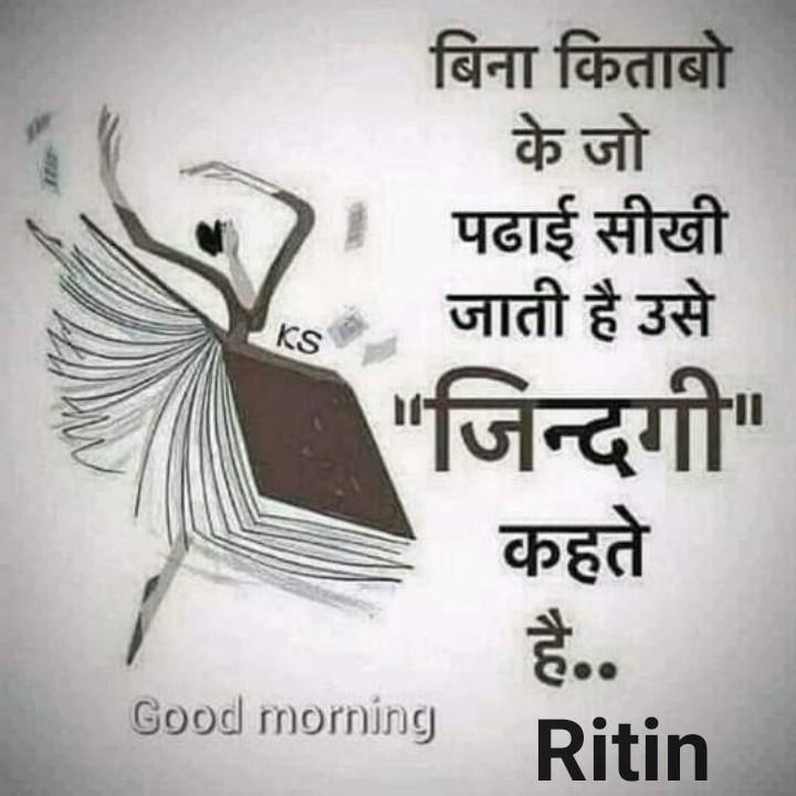📚 ગુજરાતી સાહિત્ય - बिना किताबो के जो पढाई सीखी जाती है उसे जिन्दगी कहते है . . Good morning Ritin - ShareChat