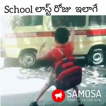 cute - School లాస్ట్ రోజు ఇలాగే SAMOSA Download the app School లాస్ట్ రోజు ఇలాగే * $ AMOSA - ShareChat