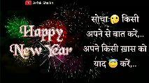 બેસતું વર્ષ - Asfak Shaikh Happy New Year याद करें , . Asfak Shaikh दिल २ ने कहा क्यूँ ना शुरुआत आपसे करें . . ! ! New Year - ShareChat