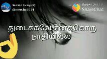 உண்மை - ShareChat