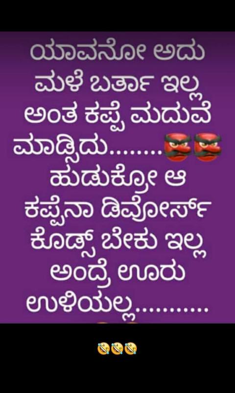 New Jokes ನಗ ಹನ Sharechat Kannada Funny Romantic