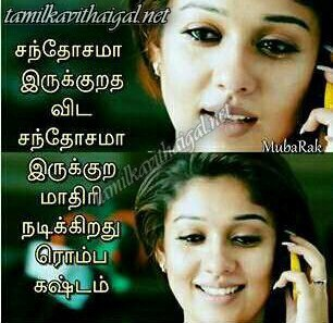 Sad Images With Quotes In Tamil Social Media La
