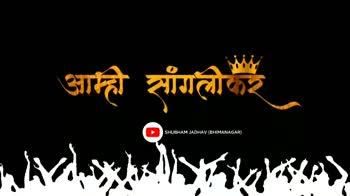 ⚡️लेटेस्ट Video - आम्ही आँगली । । SHUBHAM JADHAV ( BHIMANAGAR ) आहो अँगली SHUBHAM JADHAV ( BHIMANAGAR ) SHUBHAM - ShareChat