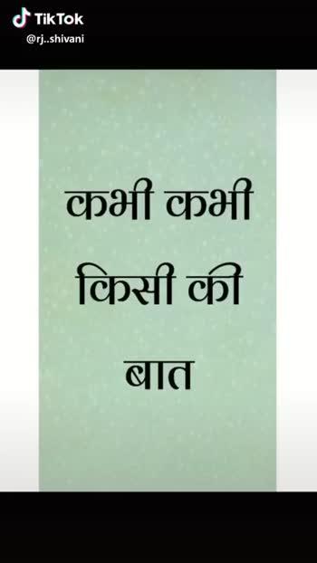 💔दर्द-ए-दिल - @ rj . . shivani की हम थोड़ी देर के लिए सोचते हैं की सच में हम इतने बुरे हैं । @ rj . . shivani - ShareChat