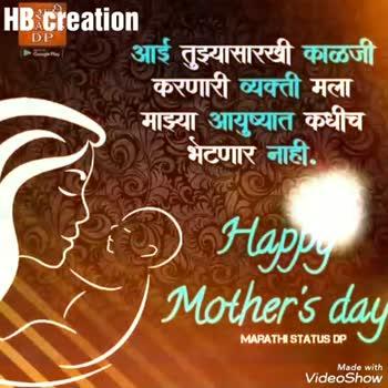 🎥मदर्स डे व्हिडीओ स्टेटस - HB creation Instagram @ marathi _ status _ आईच एक अशी व्यक्ती आहे जी आपलीन महीने पोटात , तीन वर्ष हातात आणि Facebook | mimarathistatus Made with गरनगलादEiew MOM Insta : - nishant . rane . 007 तुमच्या आईला माझ्याकडून Thourteसांगा , कारण तिने साह्मासाठी छान आणि जिवाला जिवणारे मेत्र आणि मैत्रीण या जगात आणले ८ . ०० HAPPY NISHANT AR MOTHER ' S DAY Made with VideoShow - ShareChat