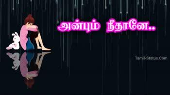😉 காதல் ஸ்டேட்டஸ் - உன்னை நீங்கினால் . . Tamil - Status . com தனிமை தீனிலே . என்னை தள்ளாதே Tamil - Status . Com - ShareChat