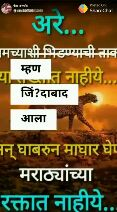 मराठा क्रांती मोर्चा - Posted On: @464809358369 ShareChat ста - ShareChat