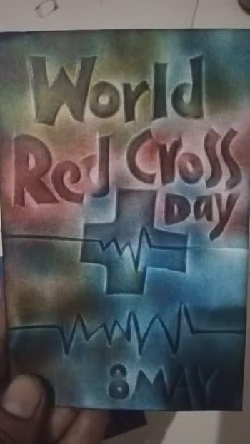 🎗️ વિશ્વ રેડ ક્રોસ દિવસ - World RJ CYOSS Day World RES CROSS MAY - ShareChat